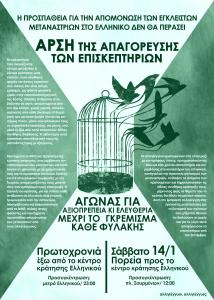 metanastries_kentro_kratisis_ellinikou_31_12_2016_14_01_2017_gr
